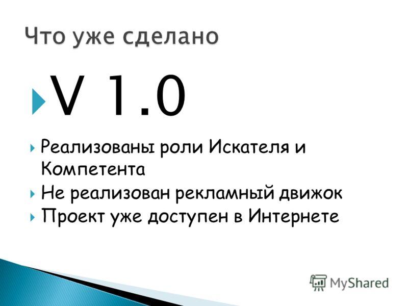 V 1.0 Реализованы роли Искателя и Компетента Не реализован рекламный движок Проект уже доступен в Интернете