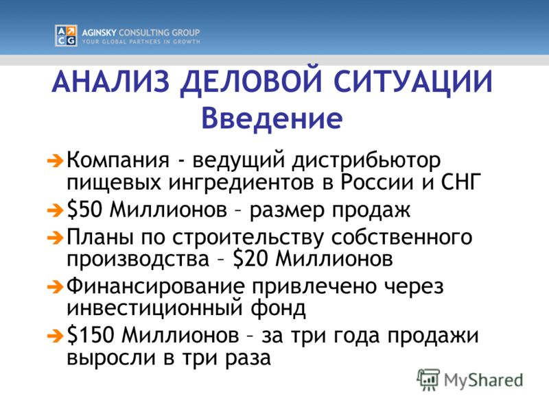 Компания - ведущий дистрибьютор пищевых ингредиентов в России и СНГ $50 Миллионов – размер продаж Планы по строительству собственного производства – $20 Миллионов Финансирование привлечено через инвестиционный фонд $150 Миллионов – за три года продаж