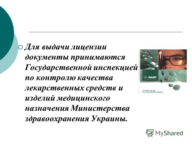 Для выдачи лицензии документы принимаются Государственной инспекцией по контролю качества лекарственных средств и изделий медицинского назначения Министерства здравоохранения Украины.