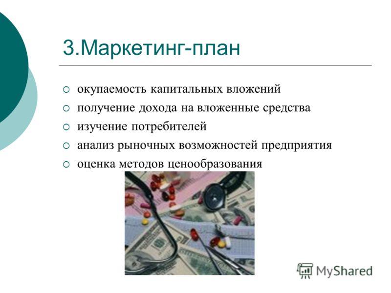3.Маркетинг-план окупаемость капитальных вложений получение дохода на вложенные средства изучение потребителей анализ рыночных возможностей предприятия оценка методов ценообразования