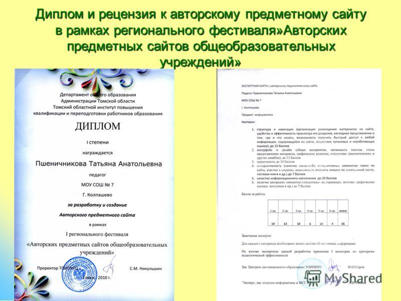 Диплом и рецензия к авторскому предметному сайту в рамках регионального фестиваля»Авторских предметных сайтов общеобразовательных учреждений»