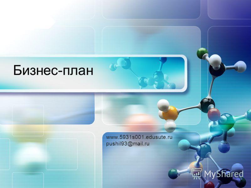 LOGO Бизнес-план www.5931s001.edusute.ru pushil93@mail.ru