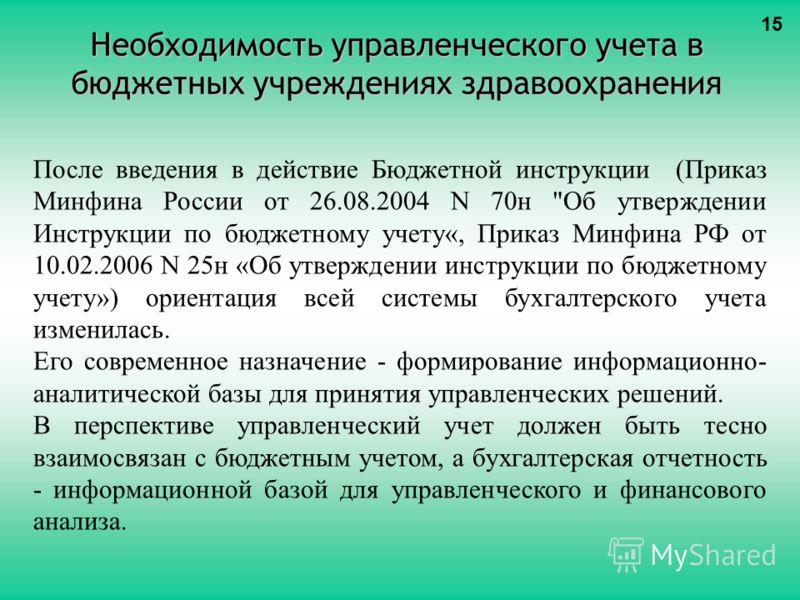 Необходимость управленческого учета в бюджетных учреждениях здравоохранения После введения в действие Бюджетной инструкции (Приказ Минфина России от 26.08.2004 N 70н
