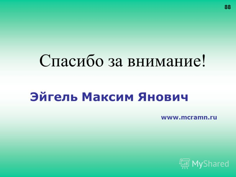 88 Спасибо за внимание! Эйгель Максим Янович www.mcramn.ru