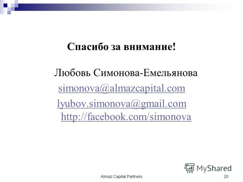Спасибо за внимание! Любовь Симонова-Емельянова simonova@almazcapital.com lyubov.simonova@gmail.com http://facebook.com/simonova Almaz Capital Partners20