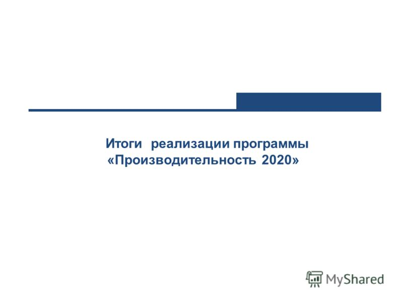 Итоги реализации программы «Производительность 2020»