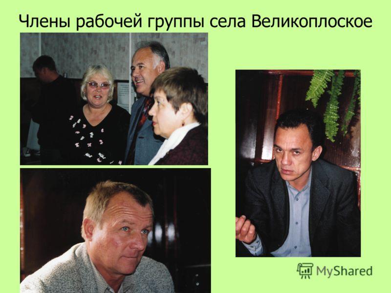 Члены рабочей группы села Великоплоское