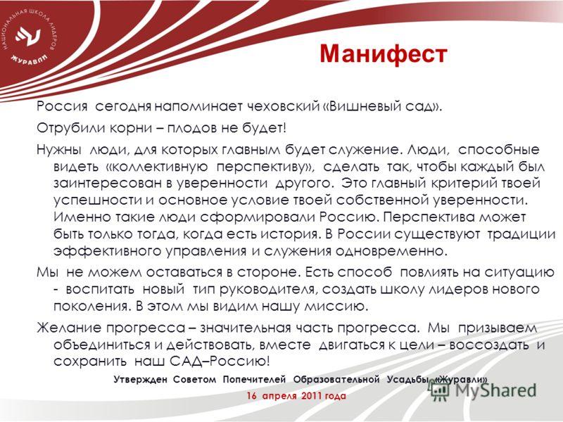 Манифест Россия сегодня напоминает чеховский «Вишневый сад». Отрубили корни – плодов не будет! Нужны люди, для которых главным будет служение. Люди, способные видеть «коллективную перспективу», сделать так, чтобы каждый был заинтересован в уверенност