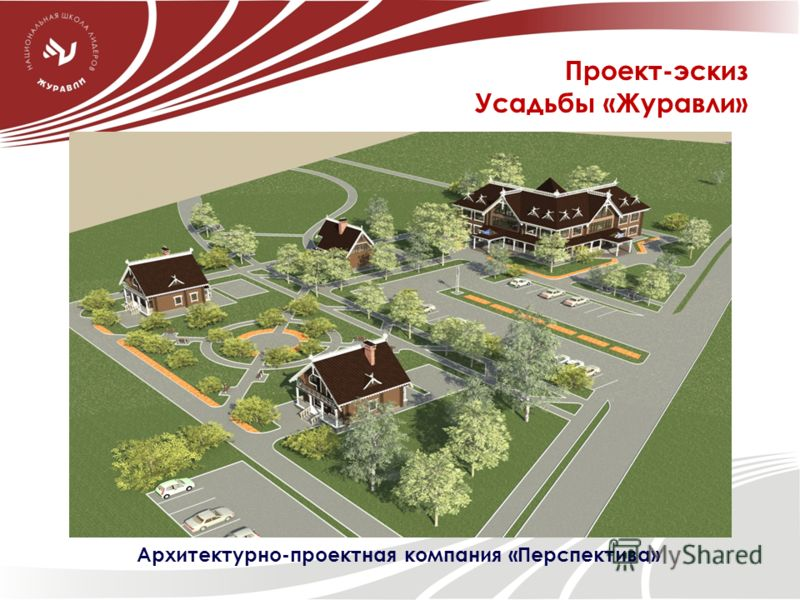 Проект-эскиз Усадьбы «Журавли» Архитектурно-проектная компания «Перспектива»