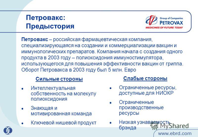 Петровакс: Предыстория Петровакс – российская фармацевтическая компания, специализирующаяся на создании и коммерциализации вакцин и иммунологических препаратов. Компания начала с создания одного продукта в 2003 году – полиоксидония иммуностимулятора,