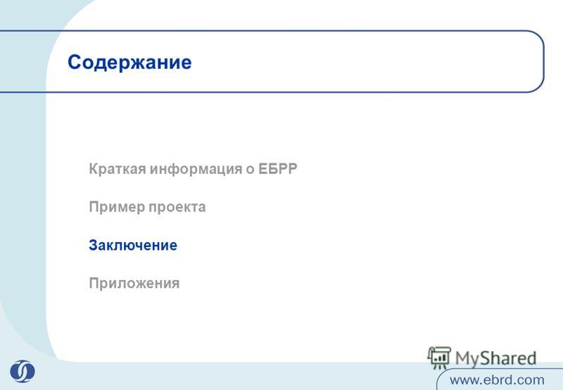 Содержание Краткая информация о ЕБРР Пример проекта Заключение Приложения