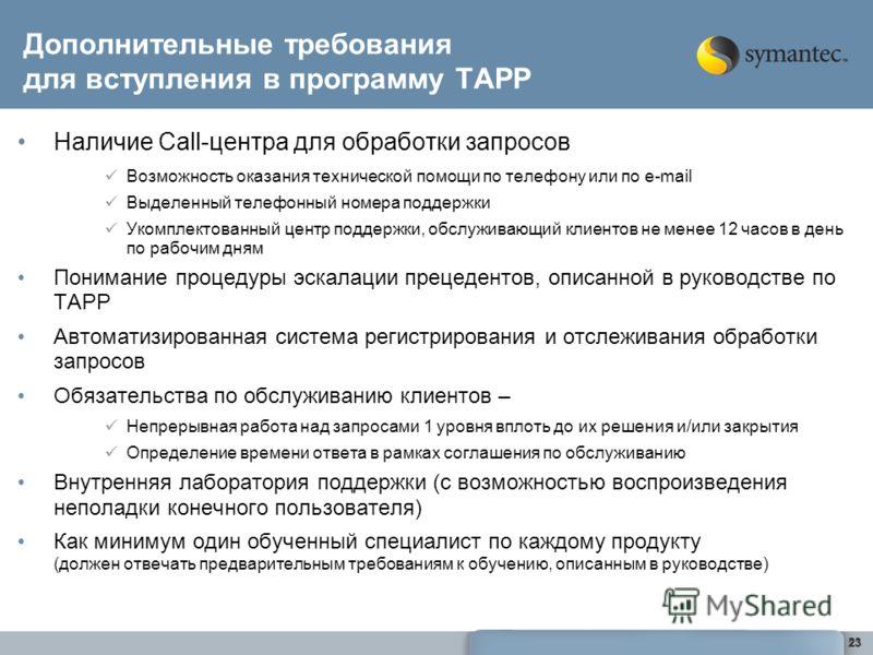 23 Дополнительные требования для вступления в программу TAPP Наличие Call-центра для обработки запросов Возможность оказания технической помощи по телефону или по e-mail Выделенный телефонный номера поддержки Укомплектованный центр поддержки, обслужи