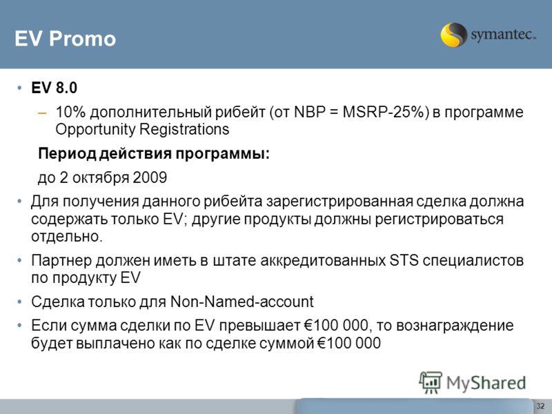 EV Promo EV 8.0 –10% дополнительный рибейт (от NBP = MSRP-25%) в программе Opportunity Registrations Период действия программы: до 2 октября 2009 Для получения данного рибейта зарегистрированная сделка должна содержать только EV; другие продукты долж
