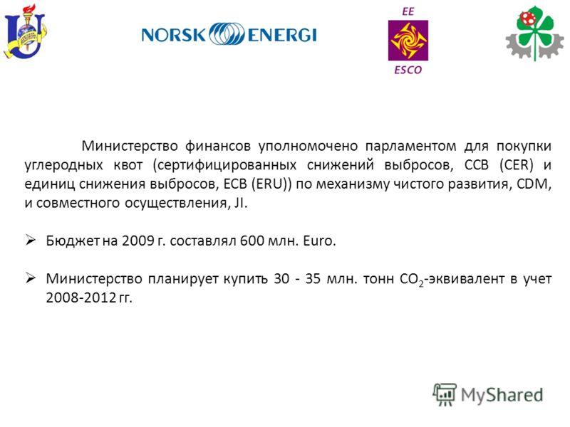 Министерство финансов уполномочено парламентом для покупки углеродных квот (сертифицированных снижений выбросов, ССВ (CER) и единиц снижения выбросов, ЕСВ (ERU)) по механизму чистого развития, CDM, и совместного осуществления, JI. Бюджет на 2009 г. с