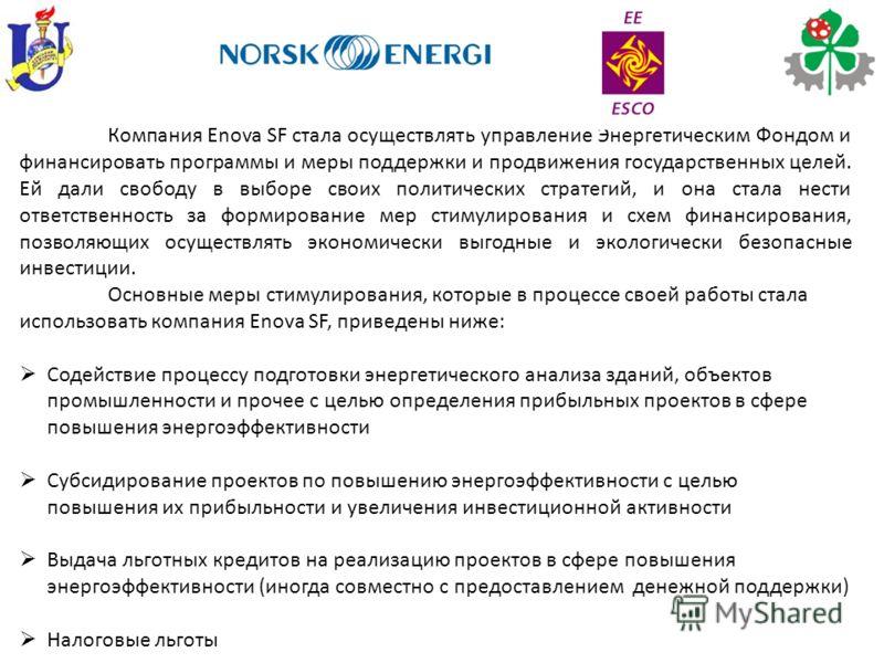 Компания Enova SF стала осуществлять управление Энергетическим Фондом и финансировать программы и меры поддержки и продвижения государственных целей. Ей дали свободу в выборе своих политических стратегий, и она стала нести ответственность за формиров