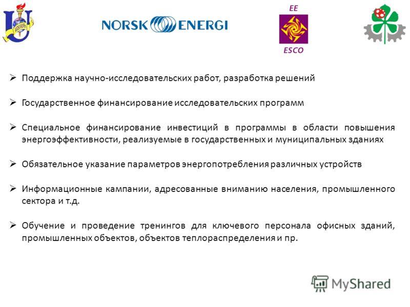 Поддержка научно-исследовательских работ, разработка решений Государственное финансирование исследовательских программ Специальное финансирование инвестиций в программы в области повышения энергоэффективности, реализуемые в государственных и муниципа