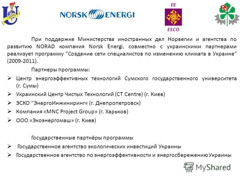 При поддержке Министерства иностранных дел Норвегии и агентства по развитию NORAD компания Norsk Energi, совместно с украинскими партнерами реализует программу Создание сети специалистов по изменению климата в Украине (2009-2011). Партнеры программы: