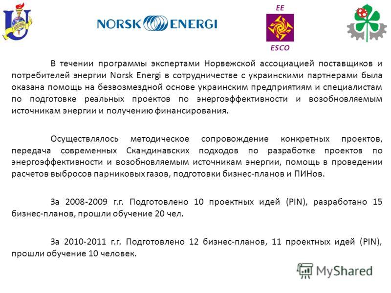 В течении программы экспертами Норвежской ассоциацией поставщиков и потребителей энергии Norsk Energi в сотрудничестве с украинскими партнерами была оказана помощь на безвозмездной основе украинским предприятиям и специалистам по подготовке реальных