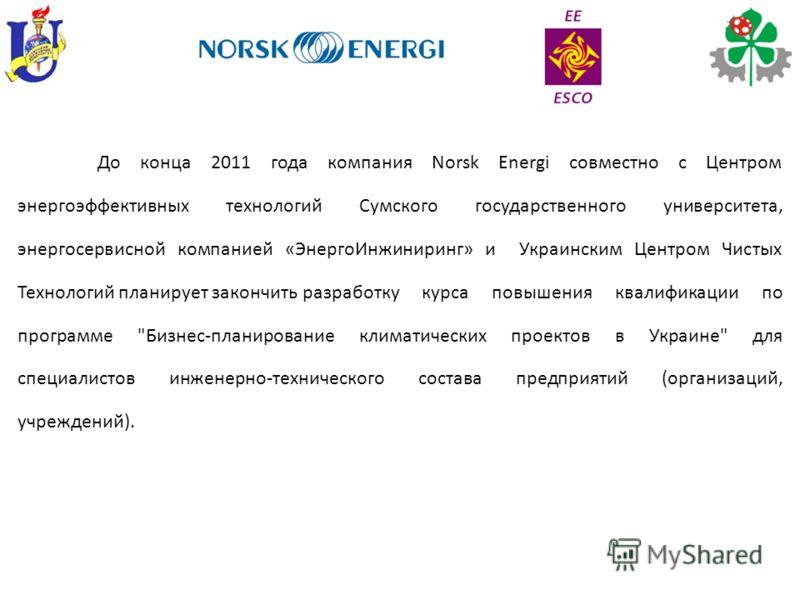 До конца 2011 года компания Norsk Energi совместно с Центром энергоэффективных технологий Сумского государственного университета, энергосервисной компанией «ЭнергоИнжиниринг» и Украинским Центром Чистых Технологий планирует закончить разработку курса