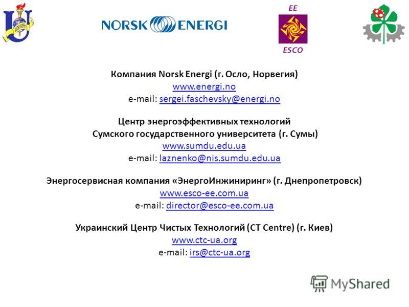 Компания Norsk Energi (г. Осло, Норвегия) www.energi.no e-mail: sergei.faschevsky@energi.nosergei.faschevsky@energi.no Центр энергоэффективных технологий Сумского государственного университета (г. Сумы) www.sumdu.edu.ua e-mail: laznenko@nis.sumdu.edu