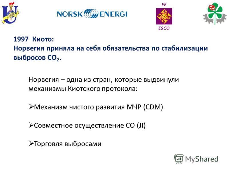 1997 Киото: Норвегия приняла на себя обязательства по стабилизации выбросов CO 2. Норвегия – одна из стран, которые выдвинули механизмы Киотского протокола: Механизм чистого развития МЧР (CDM) Совместное осуществление СО (JI) Торговля выбросами