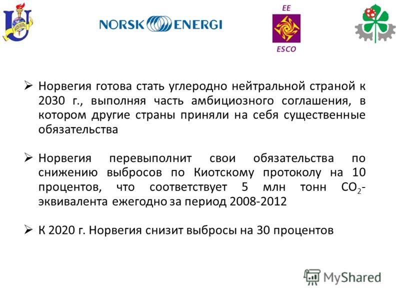 Норвегия готова стать углеродно нейтральной страной к 2030 г., выполняя часть амбициозного соглашения, в котором другие страны приняли на себя существенные обязательства Норвегия перевыполнит свои обязательства по снижению выбросов по Киотскому прото