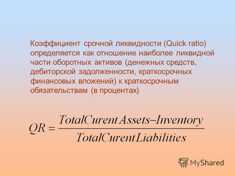 Коэффициент срочной ликвидности (Quick ratio) определяется как отношение наиболее ликвидной части оборотных активов (денежных средств, дебиторской задолженности, краткосрочных финансовых вложений) к краткосрочным обязательствам (в процентах)
