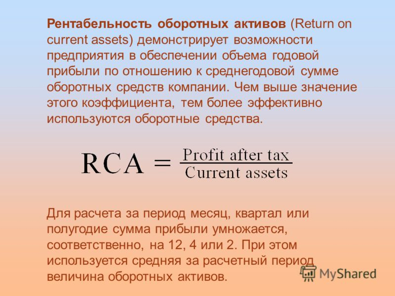 Рентабельность оборотных активов (Return on current assets) демонстрирует возможности предприятия в обеспечении объема годовой прибыли по отношению к среднегодовой сумме оборотных средств компании. Чем выше значение этого коэффициента, тем более эффе