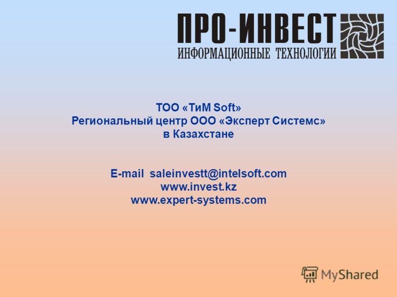 ТОО «ТиМ Soft» Региональный центр ООО «Эксперт Системс» в Казахстане E-mail saleinvestt@intelsoft.com www.invest.kz www.expert-systems.com