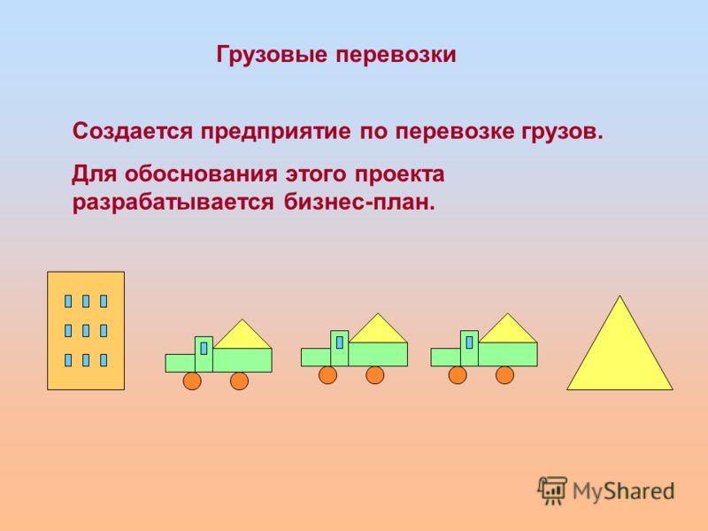 Грузовые перевозки Создается предприятие по перевозке грузов. Для обоснования этого проекта разрабатывается бизнес-план.