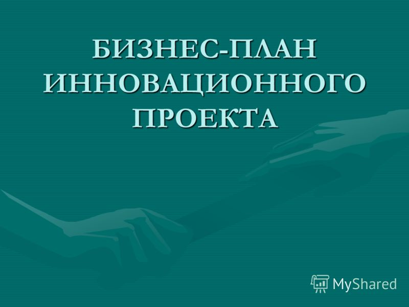 БИЗНЕС-ПЛАН ИННОВАЦИОННОГО ПРОЕКТА