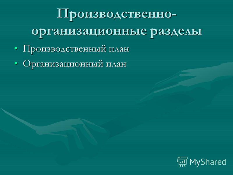 Производственно- организационные разделы Производственный планПроизводственный план Организационный планОрганизационный план
