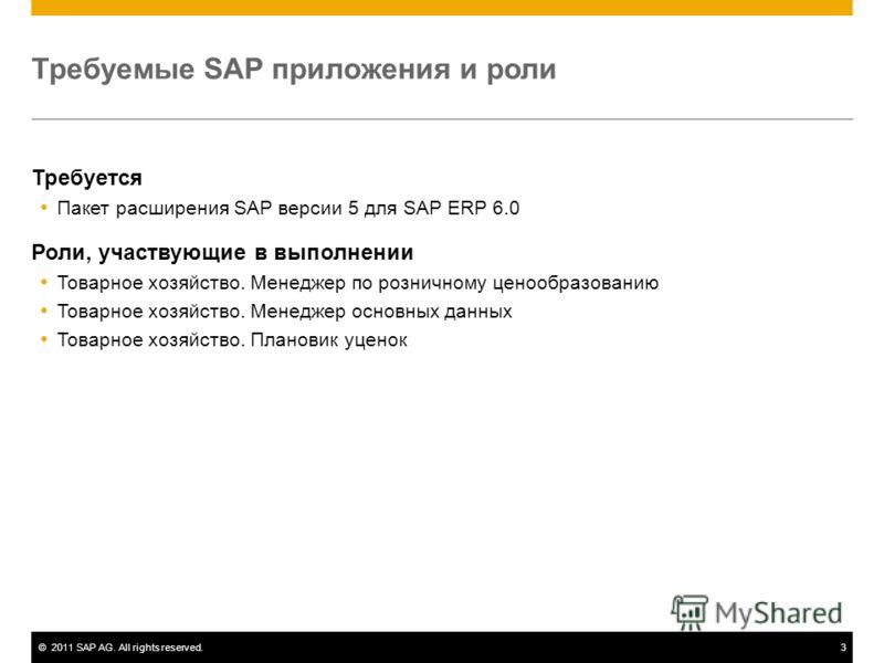 ©2011 SAP AG. All rights reserved.3 Требуемые SAP приложения и роли Требуется Пакет расширения SAP версии 5 для SAP ERP 6.0 Роли, участвующие в выполнении Товарное хозяйство. Менеджер по розничному ценообразованию Товарное хозяйство. Менеджер основны