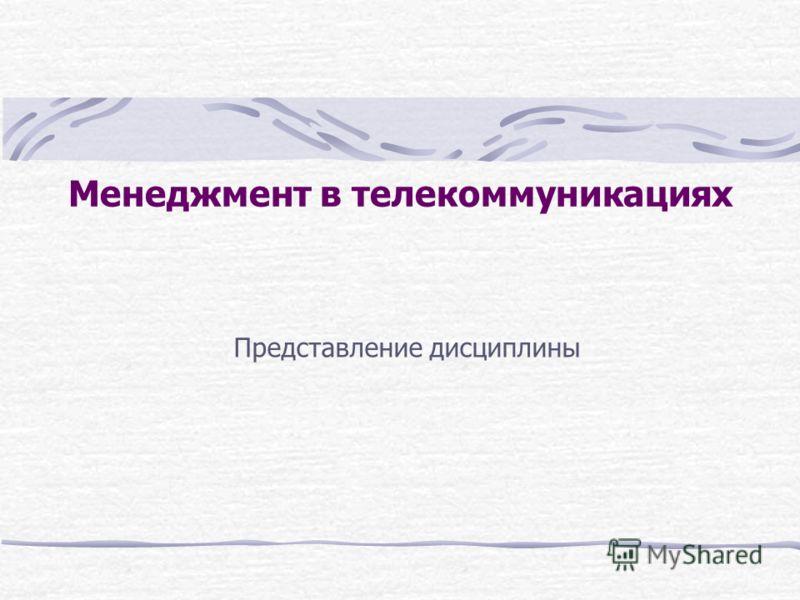Менеджмент в телекоммуникациях Представление дисциплины