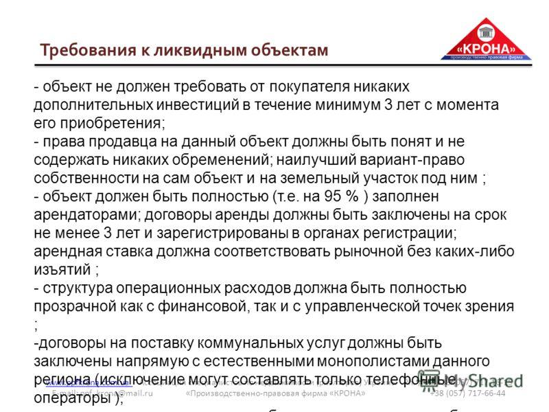 www.ppfkrona.com.ua www.ppfkrona.com.ua Ассоциация специалистов по недвижимости (риэлторов) Украины Ph. /fax: +38 (057) 717-16-15 E-mail: ppf_krona@mail.ru «Производственно-правовая фирма «КРОНА» +38 (057) 717-66-44 Требования к ликвидным объектам -