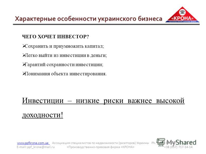www.ppfkrona.com.ua www.ppfkrona.com.ua Ассоциация специалистов по недвижимости (риэлторов) Украины Ph. /fax: +38 (057) 717-16-15 E-mail: ppf_krona@mail.ru «Производственно-правовая фирма «КРОНА» +38 (057) 717-14-14 Характерные особенности украинског