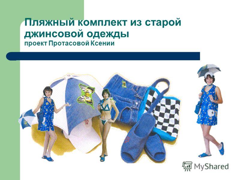 Пляжный комплект из старой джинсовой одежды проект Протасовой Ксении
