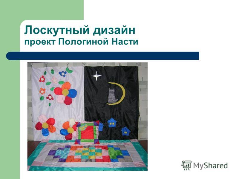 Лоскутный дизайн проект Пологиной Насти