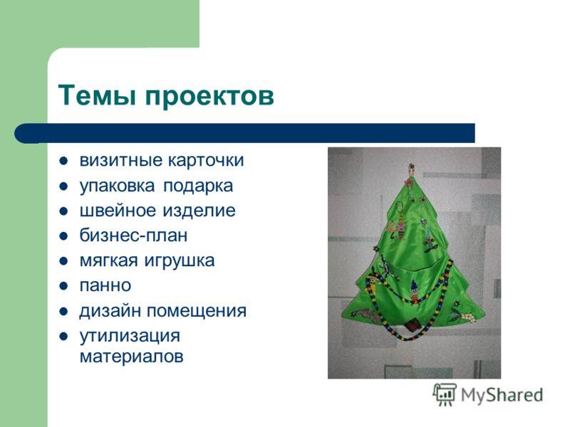 Темы проектов визитные карточки упаковка подарка швейное изделие бизнес-план мягкая игрушка панно дизайн помещения утилизация материалов