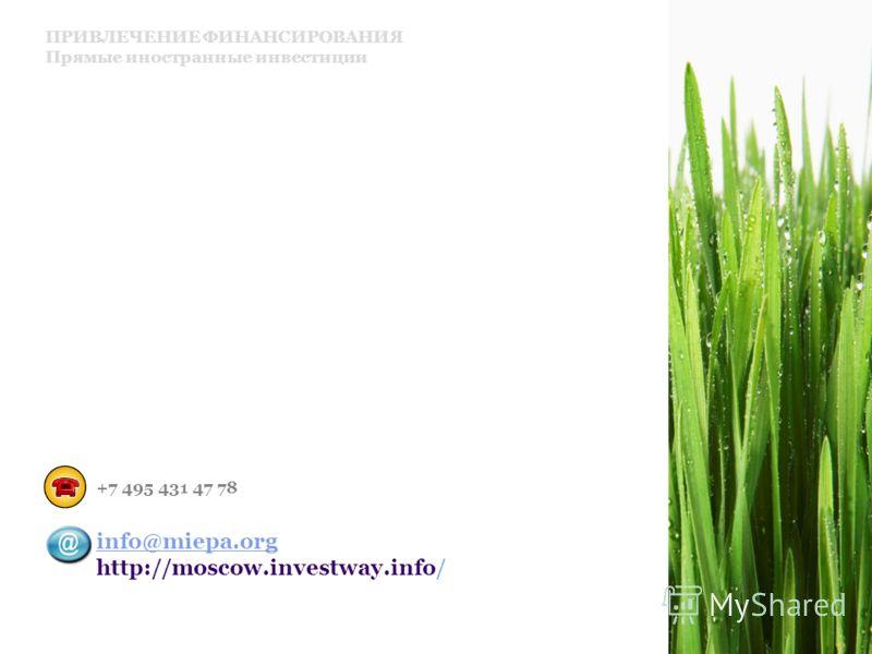 22 ПРИВЛЕЧЕНИЕ ФИНАНСИРОВАНИЯ Прямые иностранные инвестиции info@miepa.org info@miepa.org http://moscow.investway.info/ +7 495 431 47 78