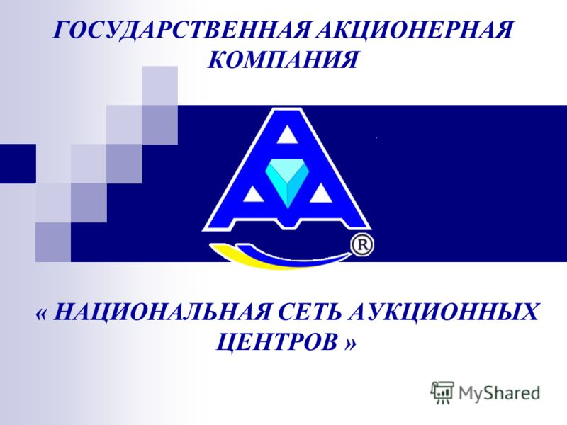 ГОСУДАРСТВЕННАЯ АКЦИОНЕРНАЯ КОМПАНИЯ « НАЦИОНАЛЬНАЯ СЕТЬ АУКЦИОННЫХ ЦЕНТРОВ »