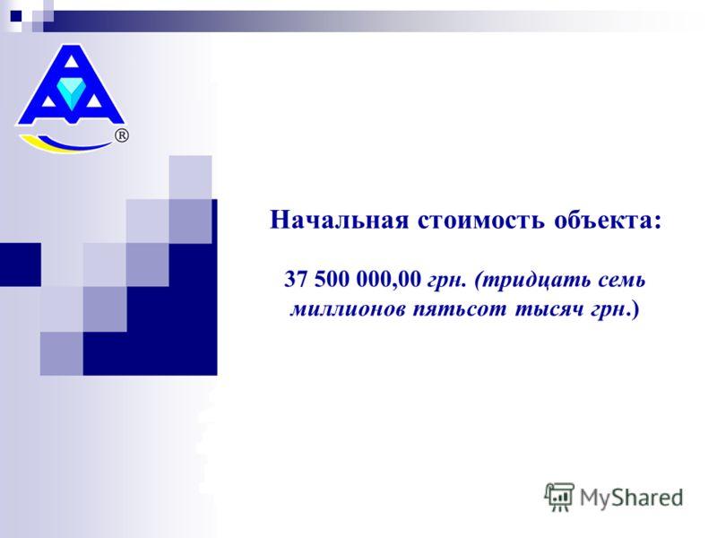 Начальная стоимость объекта: 37 500 000,00 грн. (тридцать семь миллионов пятьсот тысяч грн.)