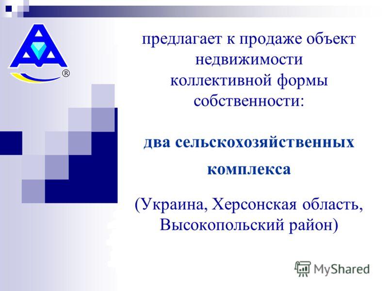 предлагает к продаже объект недвижимости коллективной формы собственности: два сельскохозяйственных комплекса (Украина, Херсонская область, Высокопольский район)