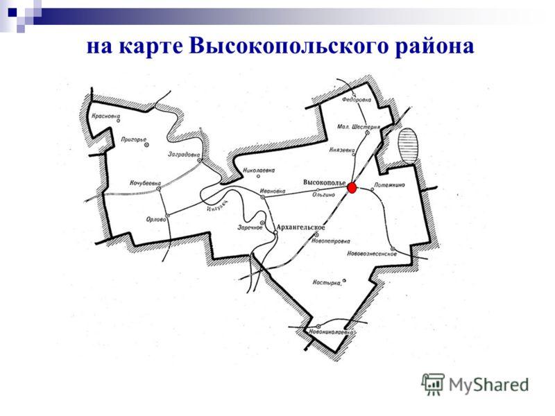 на карте Высокопольского района