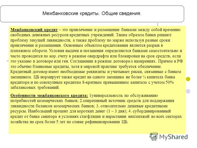 договор межбанковского депозита образец - фото 5