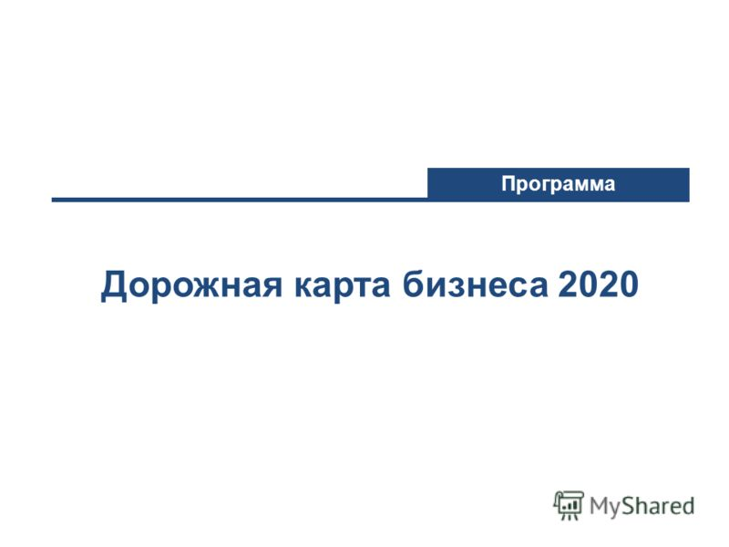 Дорожная карта бизнеса 2020 Программа