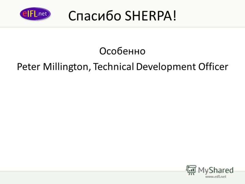 Спасибо SHERPA! Особенно Peter Millington, Technical Development Officer
