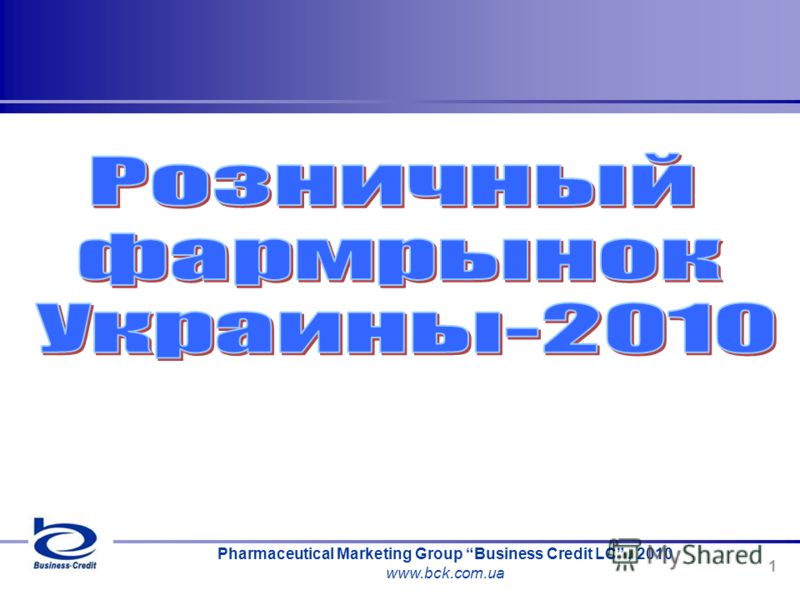 Pharmaceutical Marketing Group Business Credit LC, 2010 www.bck.com.ua 1