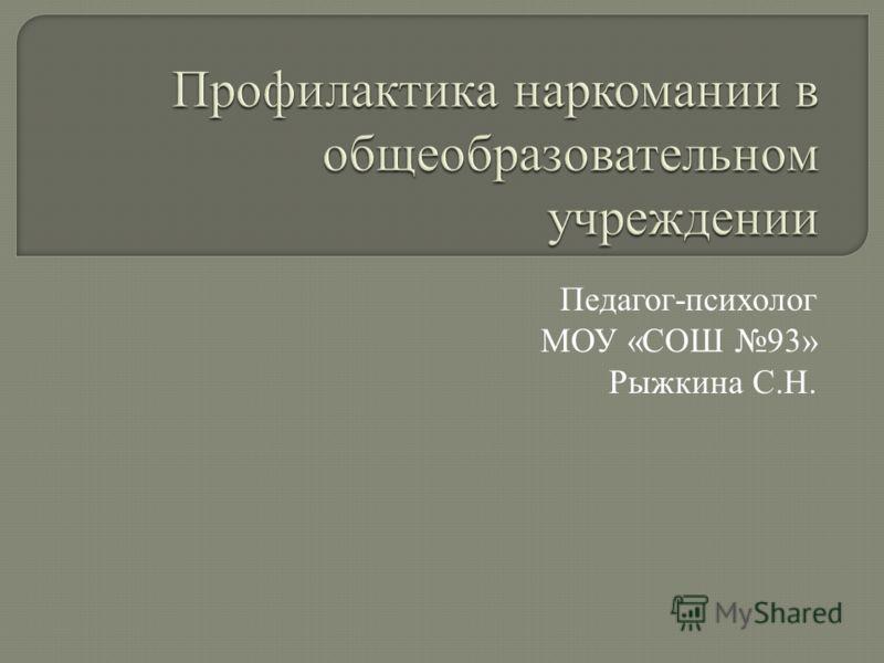 Педагог-психолог МОУ «СОШ 93» Рыжкина С.Н.