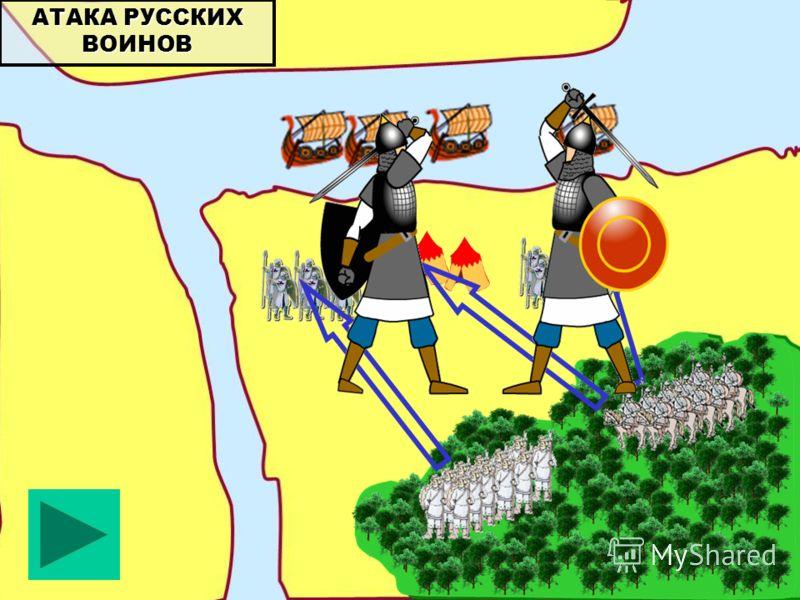 АТАКА РУССКИХ ВОИНОВ